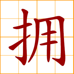 simplified Chinese symbol: hug, embrace, hold in arms; gather around