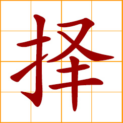 simplified Chinese symbol: to select, choose