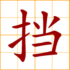 simplified Chinese symbol: to block, ward off, keep off; obstruct traffic