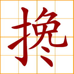 simplified Chinese symbol: help by the arm; support with hand