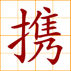 simplified Chinese symbol: hold hand; carry, take along, bring along