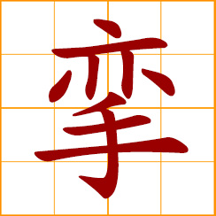simplified Chinese symbol: twisted; contraction