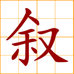 simplified Chinese symbol: to tell, talk, narrate; describe, express, recount