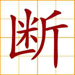 simplified Chinese symbol: to break; cut apart, cut off; snap into two; not continuous; stop doing something; to decide, conclude