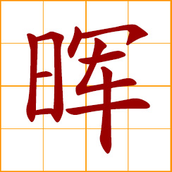 simplified Chinese symbol: sunshine; the light of the sun; bright, radiant