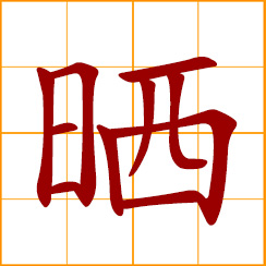simplified Chinese symbol: dry in the sun; bask in the sun; shine upon by sunlight; exposed to light from the sun