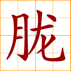 simplified Chinese symbol: hazy, blurred; rising moon