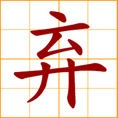 simplified Chinese symbol: abandon; give up; discard; cast aside; throw away