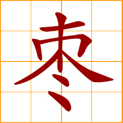 simplified Chinese symbol: jujube; red date; Chinese date