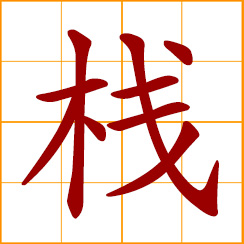 simplified Chinese symbol: inn; warehouse, storehouse
