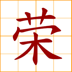 simplified Chinese symbol: glory, honor, splendor, prestige; luxuriant, flourishing