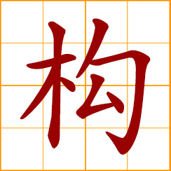 simplified Chinese symbol: make, construct