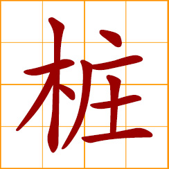 simplified Chinese symbol: east; stake, pile, post