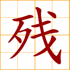 simplified Chinese symbol: incomplete, deficient, remnant, injure, damage, savage, cruel