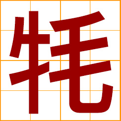 simplified Chinese symbol: long hair, thick hair