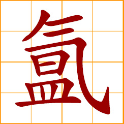 simplified Chinese symbol: heavy atmosphere