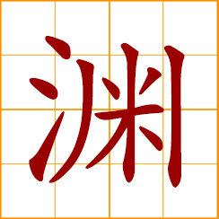 simplified Chinese symbol: abyss, deep, profound