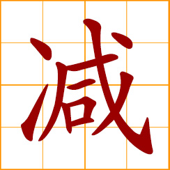 simplified Chinese symbol: subtract, decrease, lessen, reduce, minus