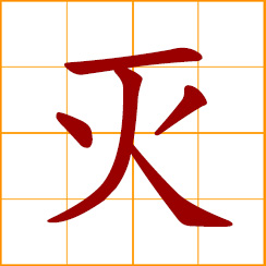 simplified Chinese symbol: exterminate, extinguish