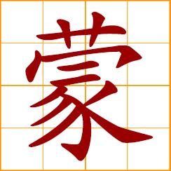 simplified Chinese symbol: drizzly, misty