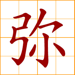 simplified Chinese symbol: full of, brimming