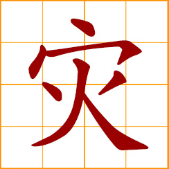 simplified Chinese symbol: disaster, calamity