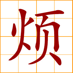 simplified Chinese symbol: vexed, annoyed, worry