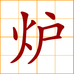 simplified Chinese symbol: stove, oven