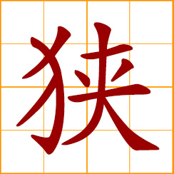simplified Chinese symbol: narrow