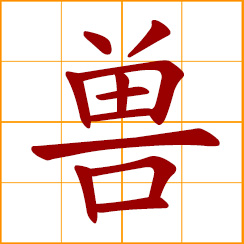 simplified Chinese symbol: beast, animal