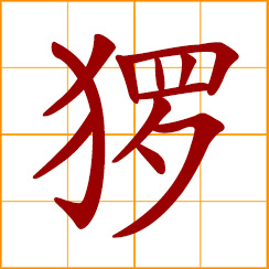 simplified Chinese symbol: pig, swine