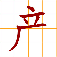simplified Chinese symbol: produce; give birth to; products; property, possession