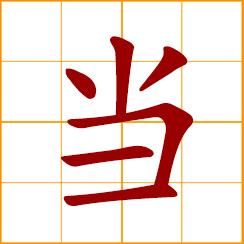simplified Chinese symbol: to pawn; when, the very same time; use as, regard as, serve as