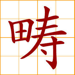 simplified Chinese symbol: domain; farmland; kind, division