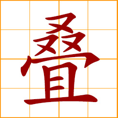 simplified Chinese symbol: pile up; stack up; a stack of; a pile of paper, cash