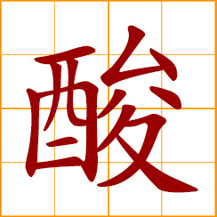 simplified Chinese symbol: aching of limbs; muscular pains