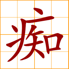 simplified Chinese symbol: silly, idiotic, foolish; infatuation, blind love, silly wish