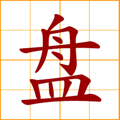 simplified Chinese symbol: tray, disk, plate, dish; coil something up