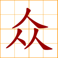 simplified Chinese symbol: many, numerous; crowd, multitude