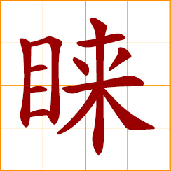 simplified Chinese symbol: to glance; look at; to squint