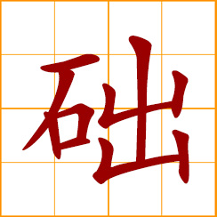 simplified Chinese symbol: stone base; plinth, foundation