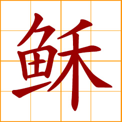 simplified Chinese symbol: to revive, rise again; be resurrected, return to life