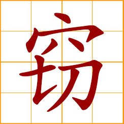 simplified Chinese symbol: to steal, pilfer; a burglar, thief; privately, secretly; surreptitiously, furtively
