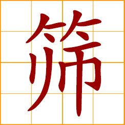 simplified Chinese symbol: to sieve, screen, sift, filter; a sieve, screen, sifter, strainer