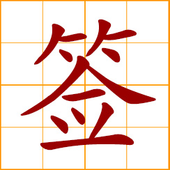 simplified Chinese symbol: to sign; to autograph; label, sticker