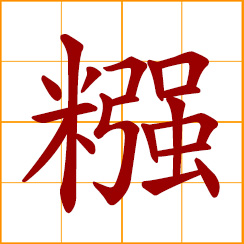 simplified Chinese symbol: paste; starch; to starch, paste together
