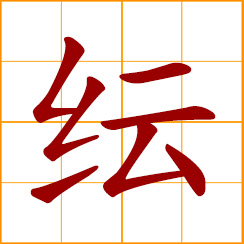 simplified Chinese symbol: confusing, disorderly