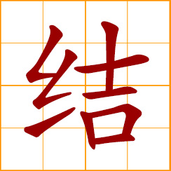 simplified Chinese symbol: a knot; to tie, knit, knot; to form, congeal; to end, conclude