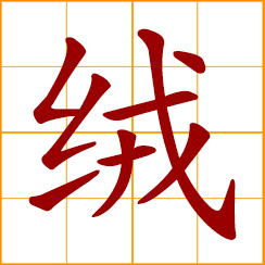 simplified Chinese symbol: down; cloth with soft nap; corduroy, flannel, velvet