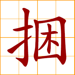 simplified Chinese symbol: to bind, tie up, bundle up; a bundle, bunch